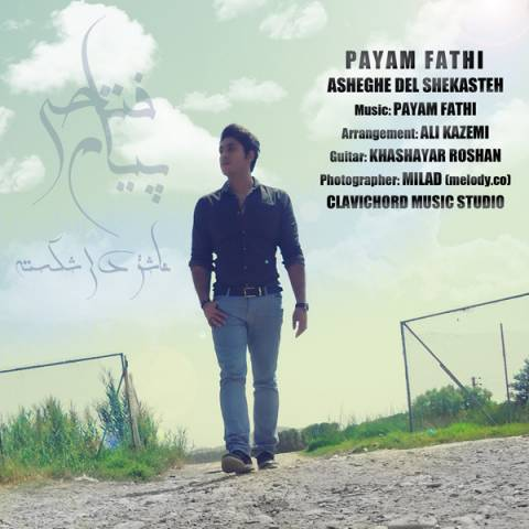 ۱۴۴۰۴۳۹۴۸۱۱۹۲۸۸۲۳۲payam-cover