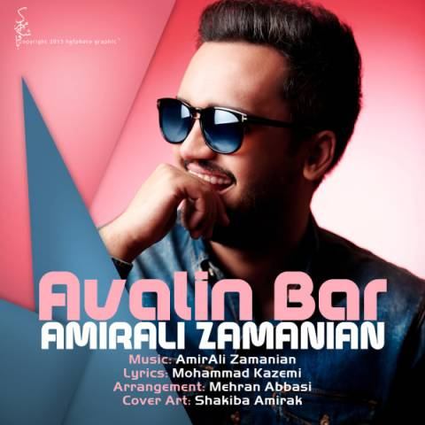 ۱۴۴۰۷۷۸۶۶۹۱۴۴۰۱۴۱۳amir-ali-zamanian-avalin-bar